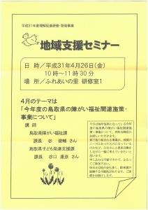 【画像】セミナーチラシ