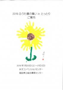 【画像】ふうわ夏の集いご案内