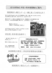 【画像】伴走・伴歩者募集のご案内 (チラシ)