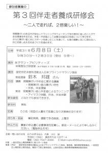 【画像】伴走者養成研修会チラシ