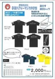 【画像】ポロシャツチラシ