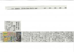 【日本海新聞記事】