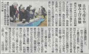【画像】5.27 日本海新聞
