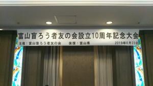 【画像】富山記念大会垂幕