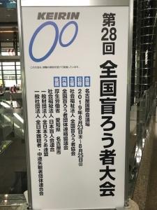 【画像】名古屋大会看板