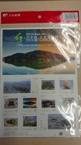 【画像】珍しい切手シート
