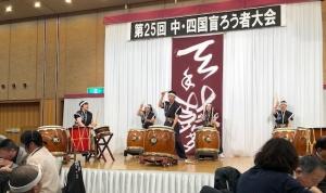 【画像】中四国盲ろう者大会和太鼓演奏