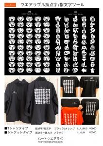 【画像】Tシャツ、ジャケット