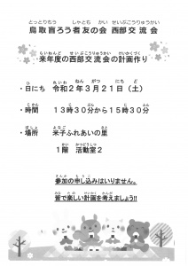 【画像】3月交流会チラシ