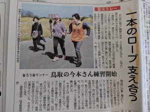 【画像】日本海新聞記事3.13