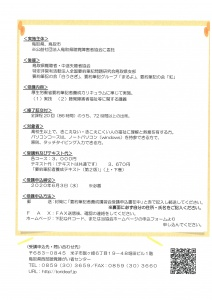 【画像】講習会チラシ3
