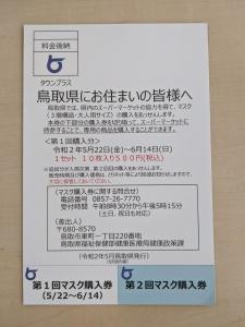 【画像】マスク購入券