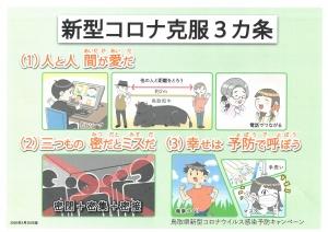 【画像】新型コロナ克服3カ条