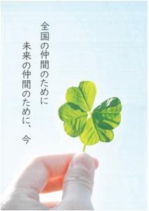 【画像】書籍チラシ(表)