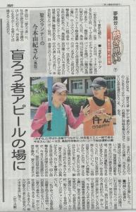 【画像】日本海新聞2020年7月24日