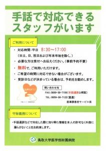 【画像】鳥取大学医学部付属病院チラシ