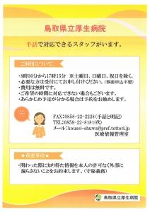 【画像】鳥取県立厚生病院チラシ