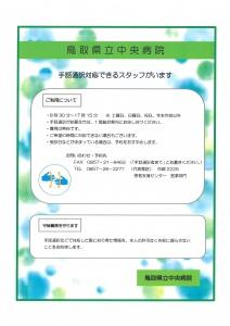 【画像】県立中央病院チラシ