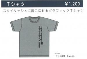【画像】Tシャツ