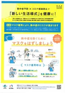 【画像】環境省等リーフレット(表)