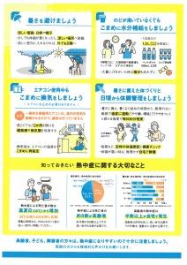 【画像】環境省等リーフレット(裏)
