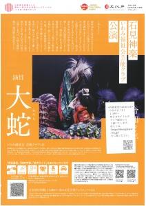 【画像】開催チラシ3